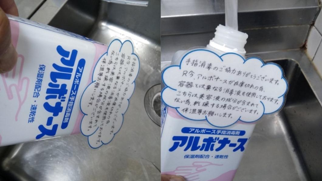 日本一名網友將公司消毒液調包成自來水。(圖/翻攝自pyBejqwMMnitFM9推特) 篤信造假說!他把消毒液換「自來水」喊:新冠肺炎不存在