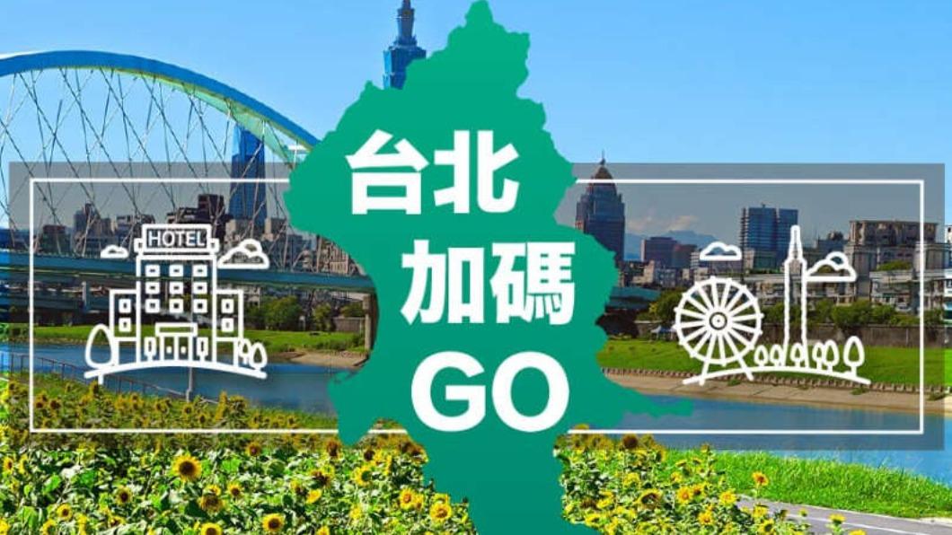 台北市政府為振興觀光,與北市257家旅館合作推出住宿補助。(圖/翻攝自「台北旅遊網」官網) 北市旅遊補助明開跑 257家旅館折千元