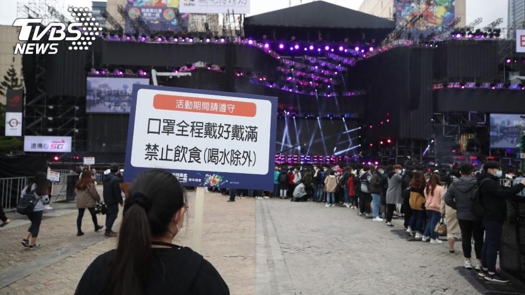 北市跨年晚會下午3時起開放入場,2小時後約1800人完成實聯制入場。(圖/中央社) 北市跨年晚會2小時約1800人入場 秩序良好