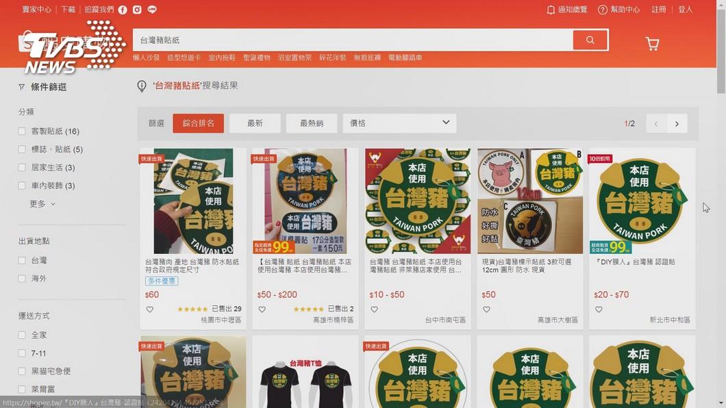 圖/TVBS 抓到了!賣假台灣豬標章 台南印刷店私印曝光