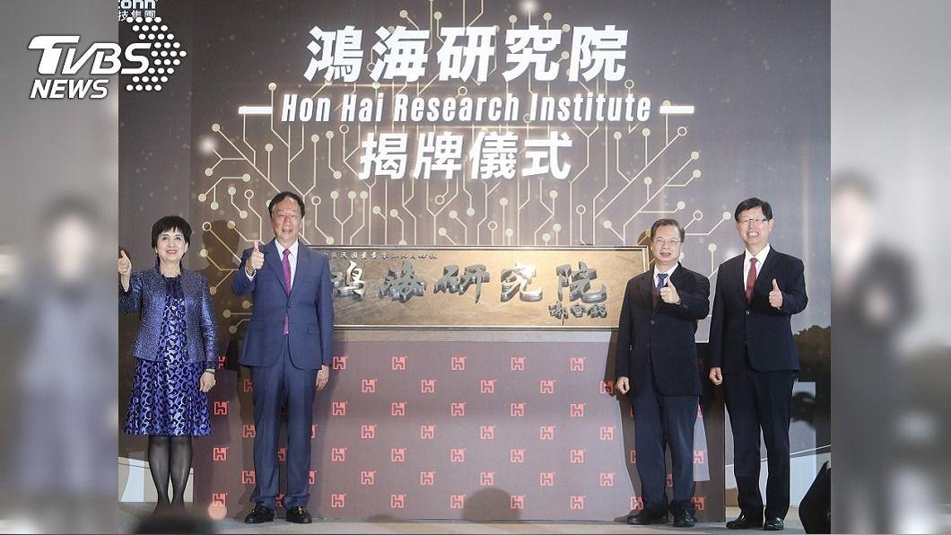 鴻海研究院上午揭牌。(圖/中央社) 劉揚偉:鴻海研究院鎖定3大產業 助提升毛利率