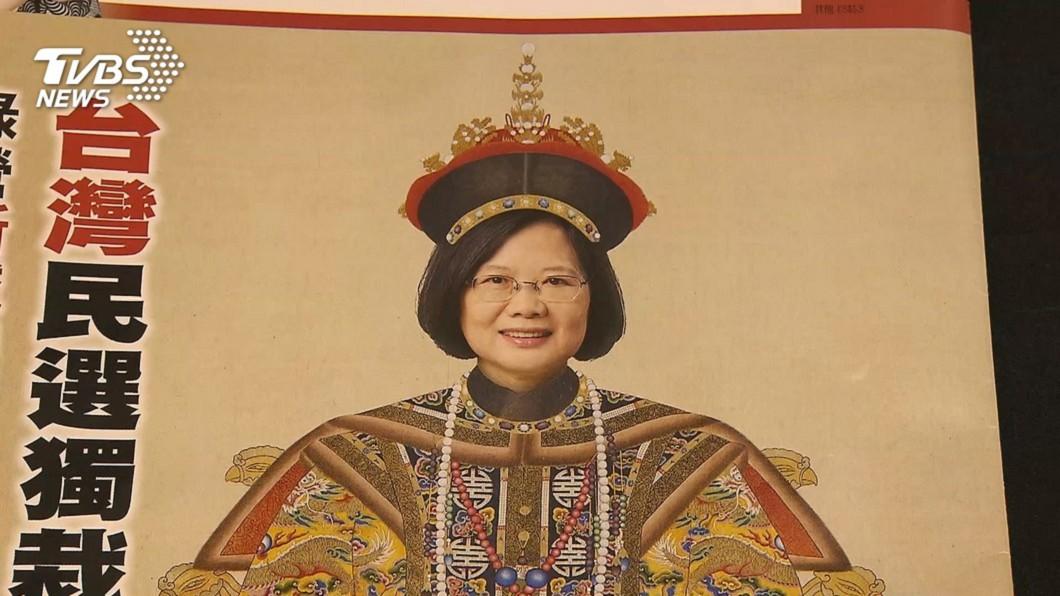 日前《亞洲週刊》刊登出把總統蔡英文合成慈禧太后的封面照,狠酸她民選獨裁。(圖/TVBS資料照) 曝民進黨敗亡下場 創黨大老嘆「已進入一言堂」