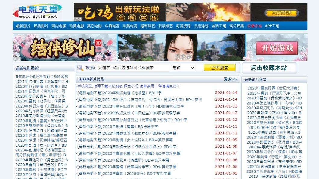 台灣電影天堂被指涉及盜版。(圖/翻攝自電影天堂網頁) 美公布2020惡市場名單 台灣電影天堂再被點名