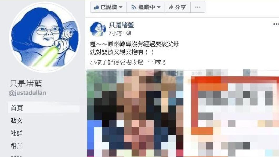 NHK認證造謠 粉專「只是堵藍」被勒令關閉