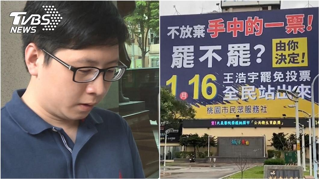 王浩宇被罷免躲綠島 吐14字曝心聲