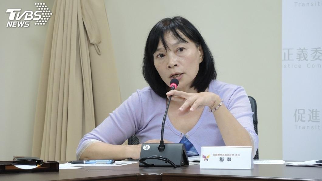 促轉會主委楊翠表示, 將不當黨產用在賠償受難者,非常合理。(圖/中央社) 不當黨產用在賠償受難者 促轉會:非常合理