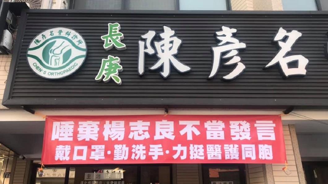 (圖/翻攝自陳彥名骨科診所粉絲團) 「唾棄楊志良」 診所掛紅布條開嗆:力挺醫護同胞!