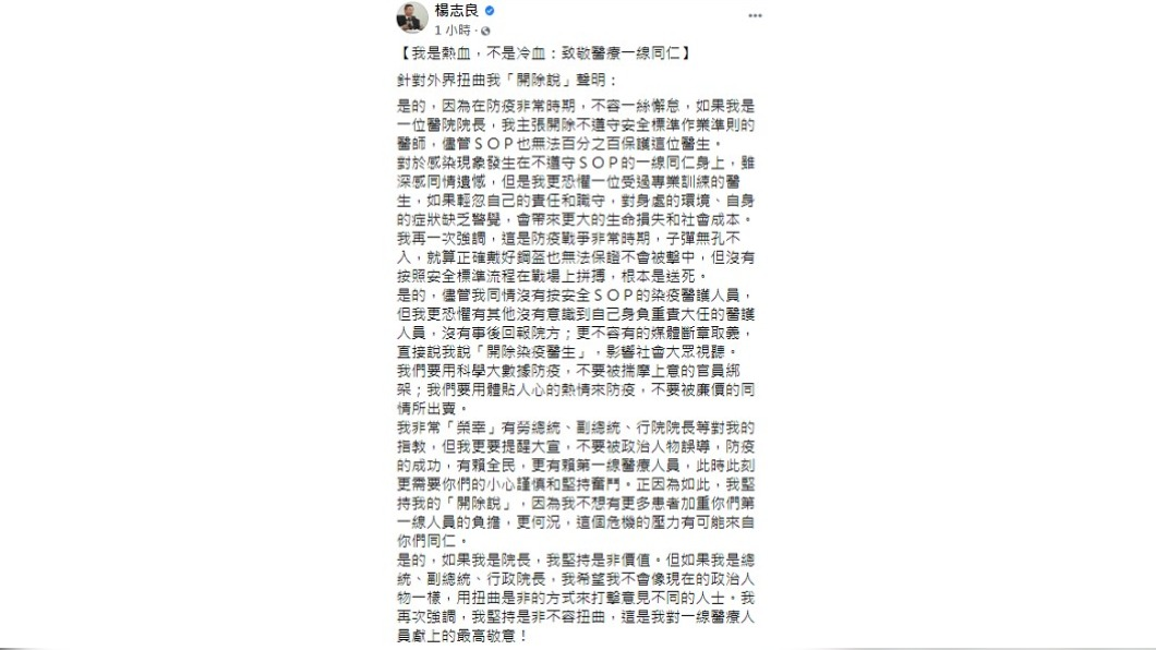圖/翻攝自楊志良臉書 快訊/「開除說」挨轟? 楊志良PO文:我熱血、不是冷血