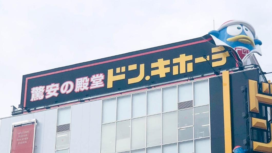 (圖/翻攝自驚安殿堂・唐吉訶德臉書) 唐吉訶德台灣首店19日開幕 日本直送商品全天買得到
