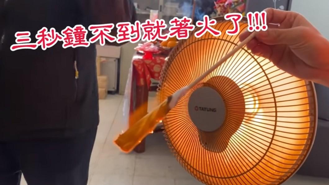 黃偉哲實測衛生紙靠近鹵素電暖器,不到3秒鐘就起火。(圖/翻攝自黃偉哲臉書) 鹵素電暖器「3秒驚悚起火」!黃偉哲嚇壞曝危險影片