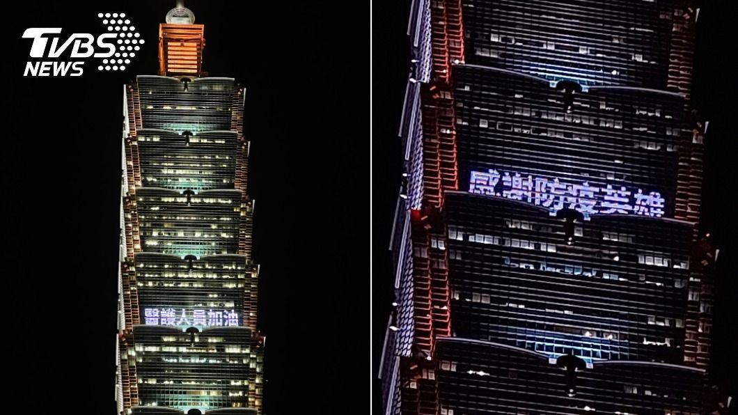 台北101點燈上字為醫護人員打氣。(圖/台北101提供) 本土疫情升溫 台北101點燈感謝醫護辛苦付出