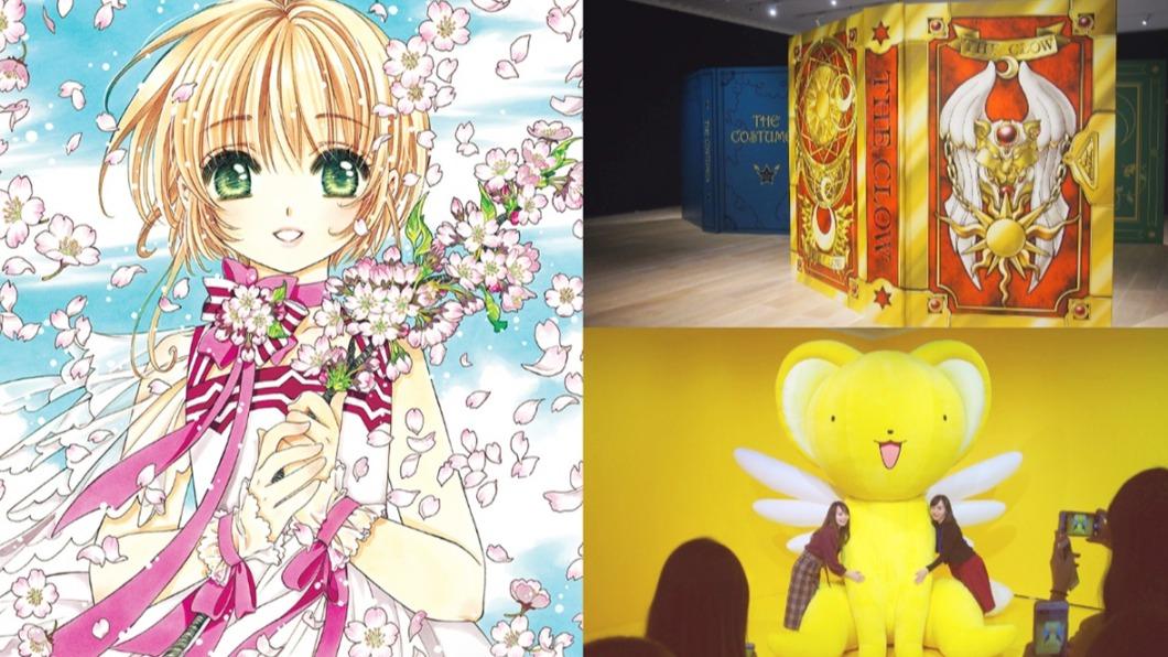 日本超人氣《庫洛魔法使特展》宣布4/30將來台辦展。(圖/翻攝自曼迪臉書) 跟著小櫻封印解除! 日本「庫洛魔法使」4月移展登台