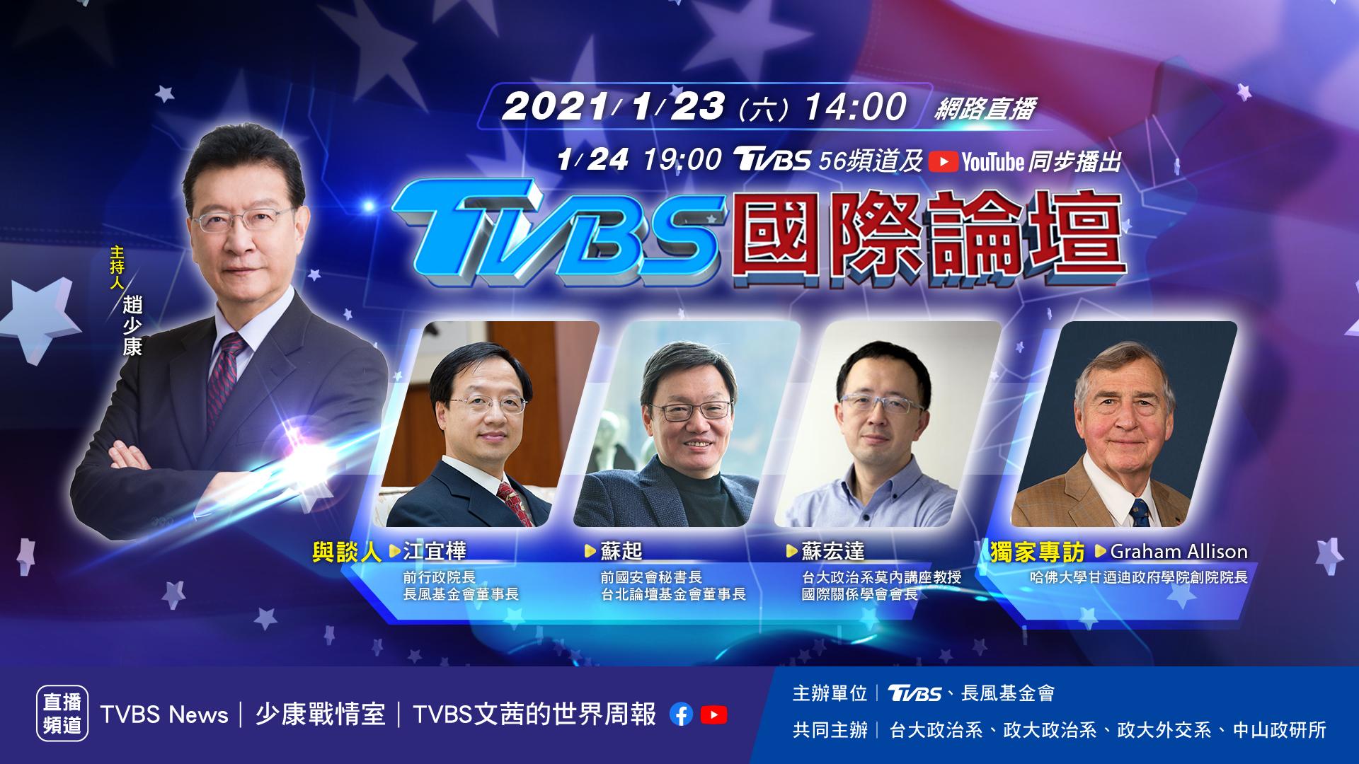 分析國際局勢、解讀美中台關係,TVBS國際論壇將於1/23登場。(圖/TVBS) 美改朝換代 TVBS 56頻道直播拜登就職 1/23獨家專訪哈佛學者艾利森