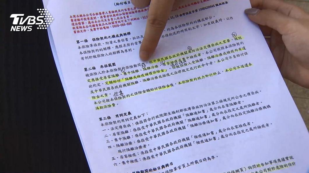 防疫保單「隔離」給10萬 故意違規不賠