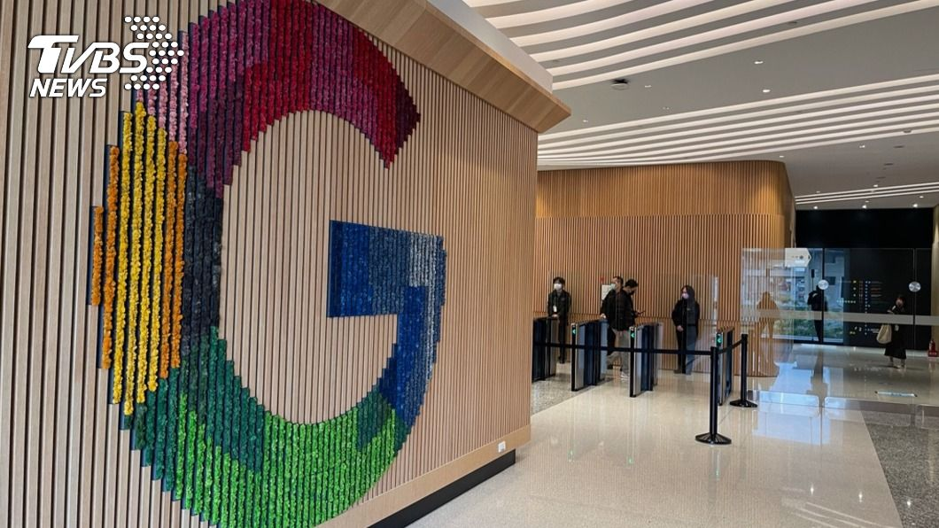 Google遠東通訊園區的全新辦公室今正式啟用。(圖/中央社) Google板橋辦公室啟用 美國以外最大硬體研發基地