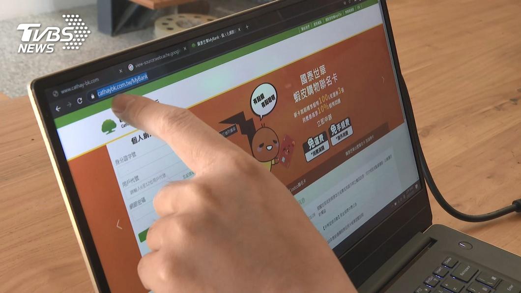 歹徒假冒國泰世華銀行隨機發送詐騙簡訊,(圖/TVBS) 網銀釣魚簡訊詐騙頻傳 警籲牢記「2不2要」