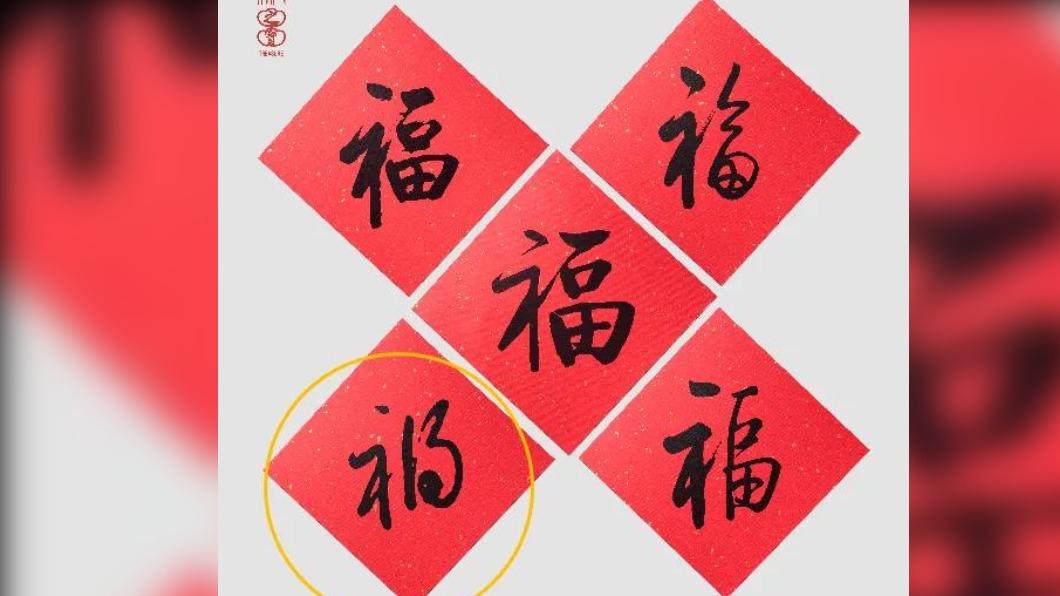 5張春聯中竟有1張不是「福」而是「禍」。(圖/翻攝自「北京晚報」微信) 觸霉頭!五福春聯藏「禍」字 陸出版社道歉下架