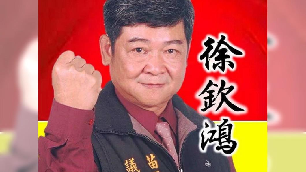 連任5屆!苗栗縣議員徐欽鴻病逝 享壽65歲