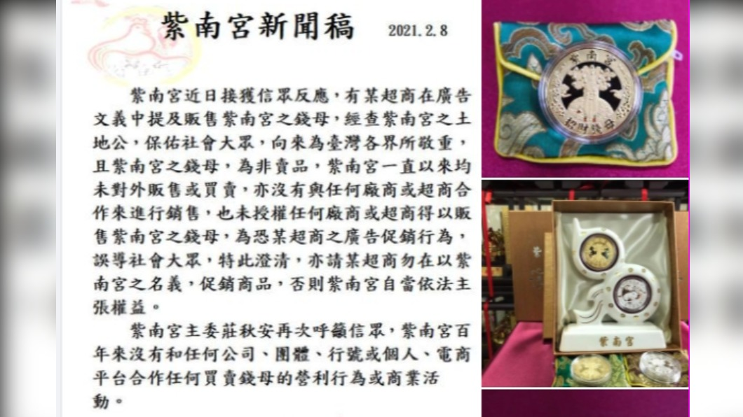 圖/紫南宮網站 超商廣告賣錢母 紫南宮:非賣品未合作銷售