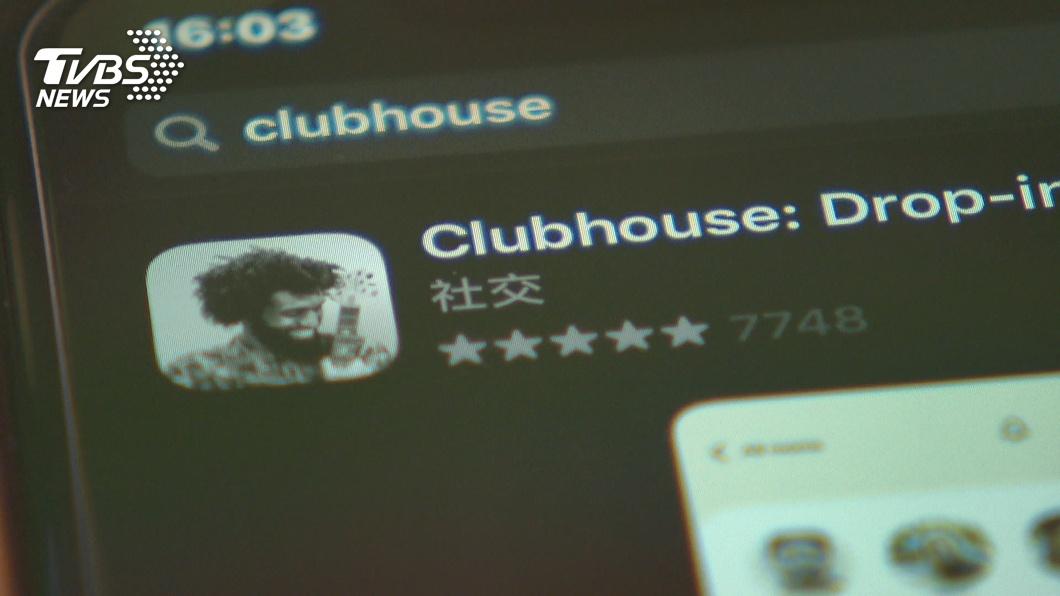 (示意圖/shutterstock 達志影像) Clubhouse個資恐外洩 專家建議5大資安措施