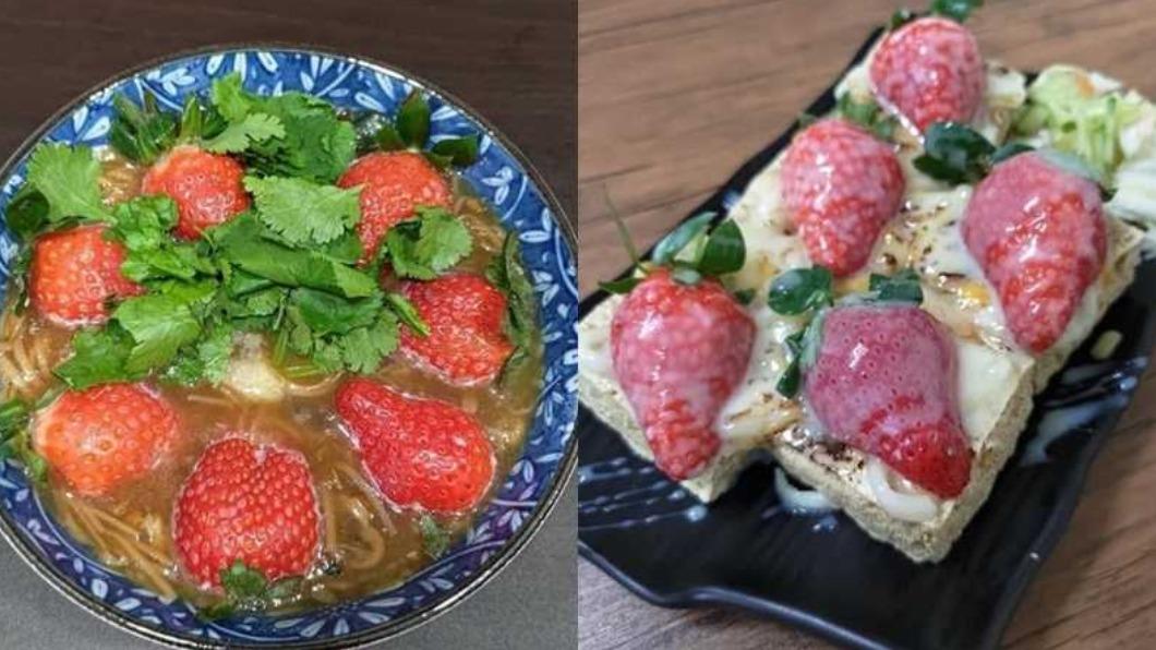 餐廳推出草莓特殊料理,民眾評價十分兩極。(圖/翻攝自「蚵仔麵線神教」臉書) 創意?草莓融入蚵仔麵線、臭豆腐 眾人狂嫌:能吃嗎