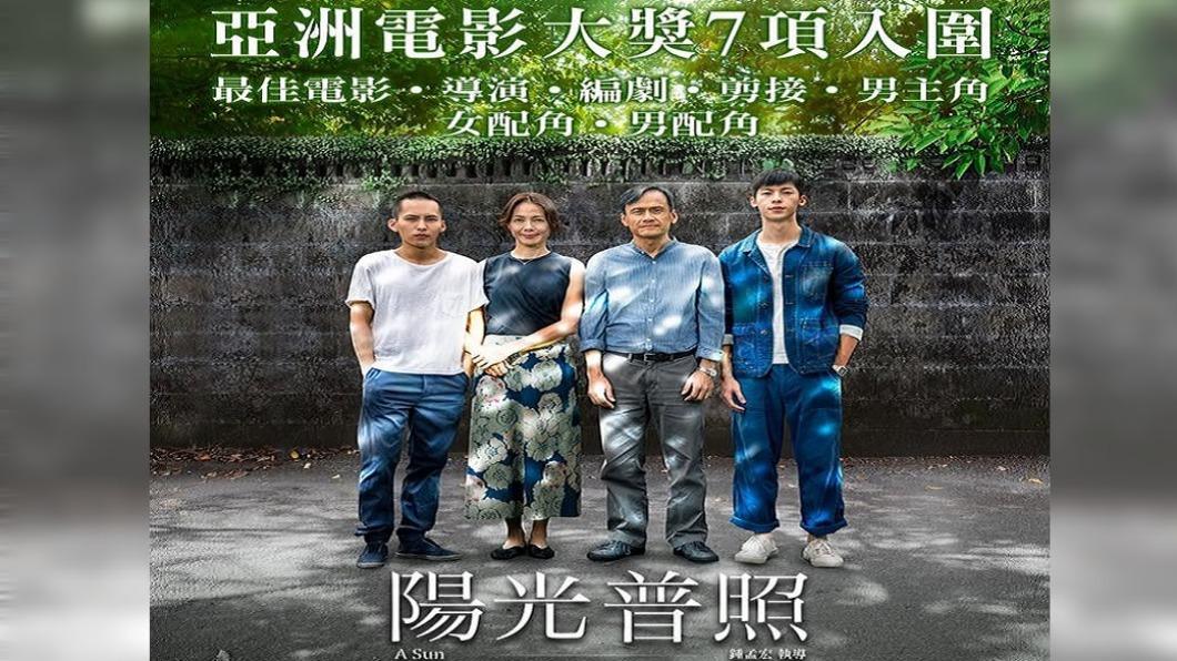 台灣電影《陽光普照》入圍奧斯卡最佳國際影片初選。(圖/翻攝自甲上娛樂臉書)  國片之光!《陽光普照》入圍奧斯卡最佳國際影片初選