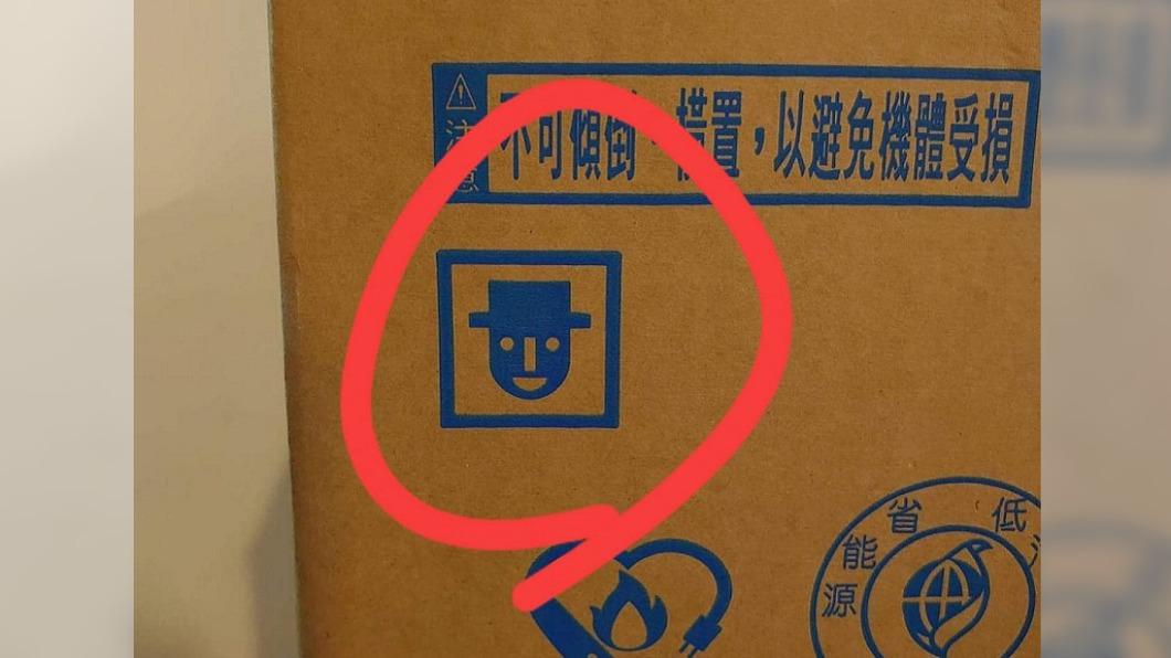 網友好奇紙箱上的人臉圖有何功用。(圖/翻攝自爆系知識家) 家電紙箱見「紳士人臉圖」 內行揭用途:每間不一樣
