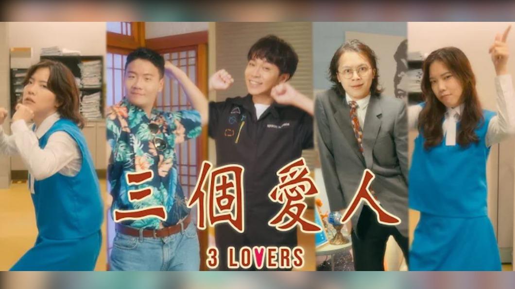 圖/翻攝自小熱唱YouTube 青峰合作小熱唱 搞笑演出《三個愛人》MV