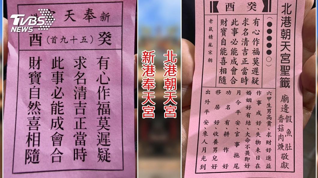 「老鼠精亂宋朝」2廟同國運籤 她預言:萊委將被罷免
