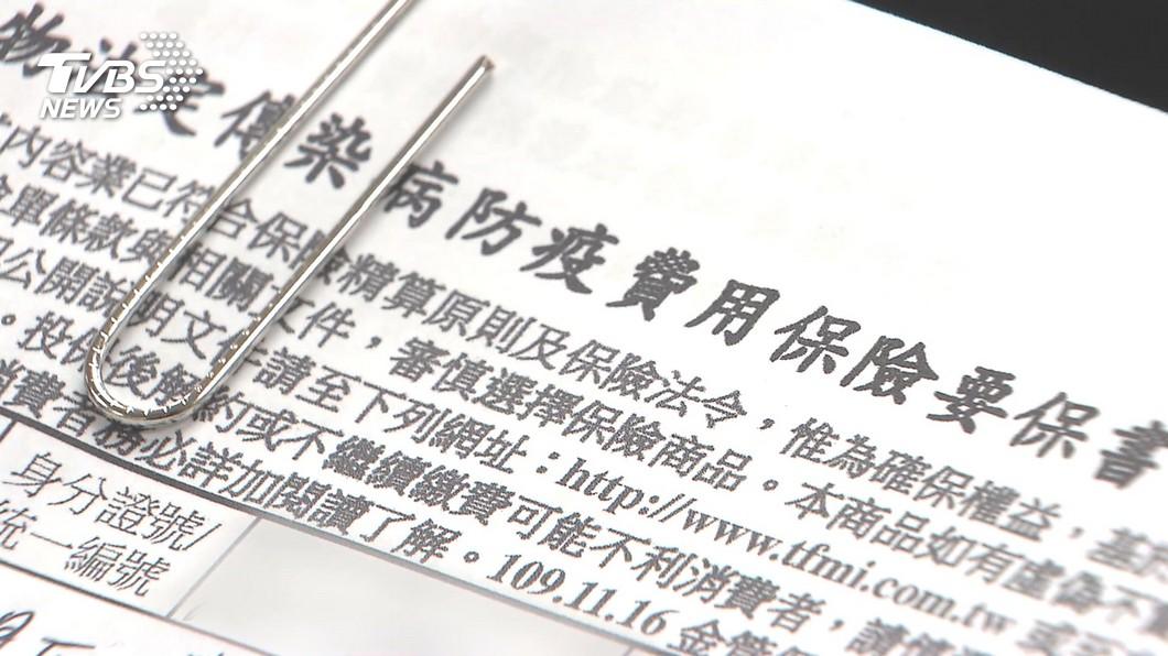 (示意圖/TVBS) 防疫保單掀停售潮? 金管會:還有27張可買