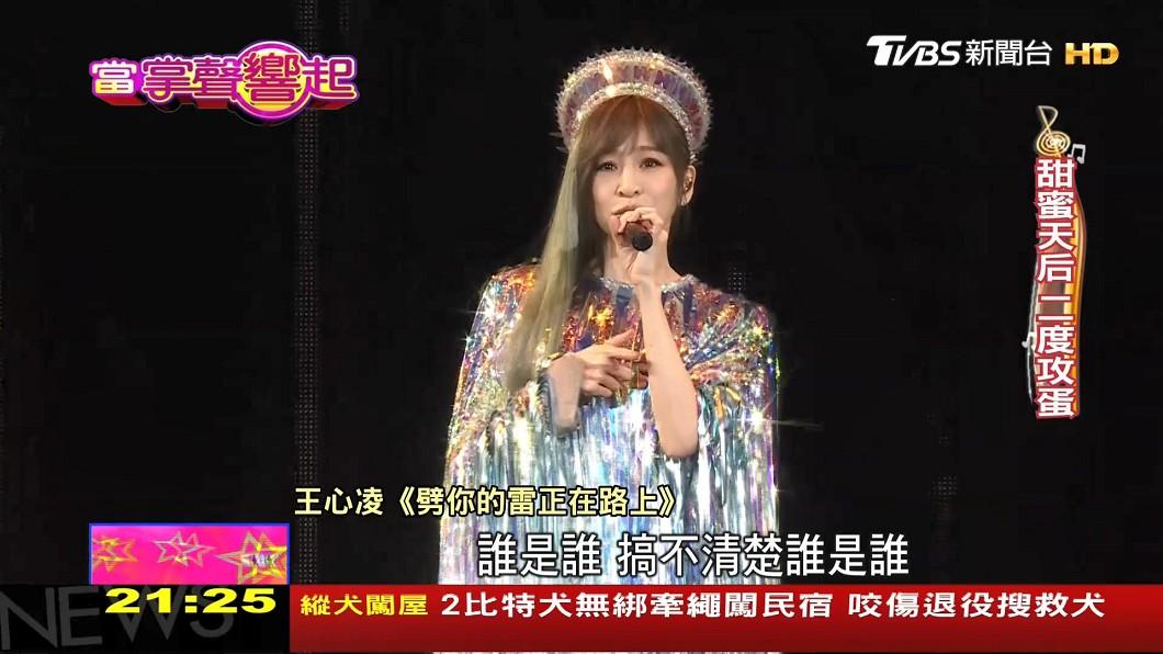 圖/TVBS 唱跳都是回憶殺! 王心凌攻蛋「滿滿驚喜」