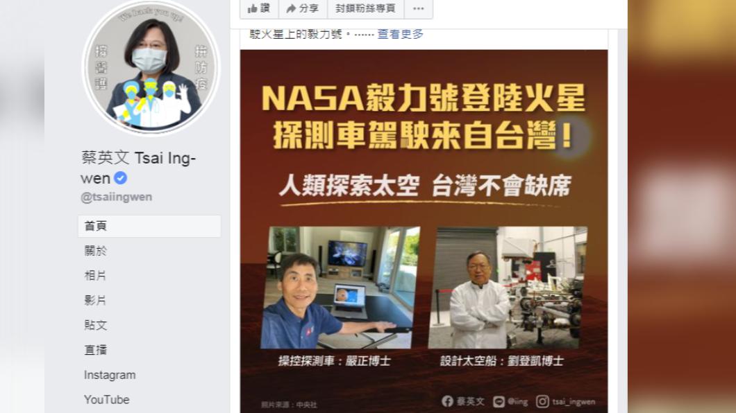 圖/蔡英文總統fb 火星上開車駕駛來自台灣 蔡總統介紹嚴正劉登凱