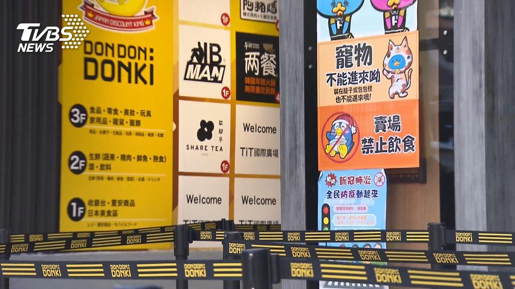 圖/TVBS資料畫面 快訊/唐吉訶德突「暫停營業消毒」 15日再開店