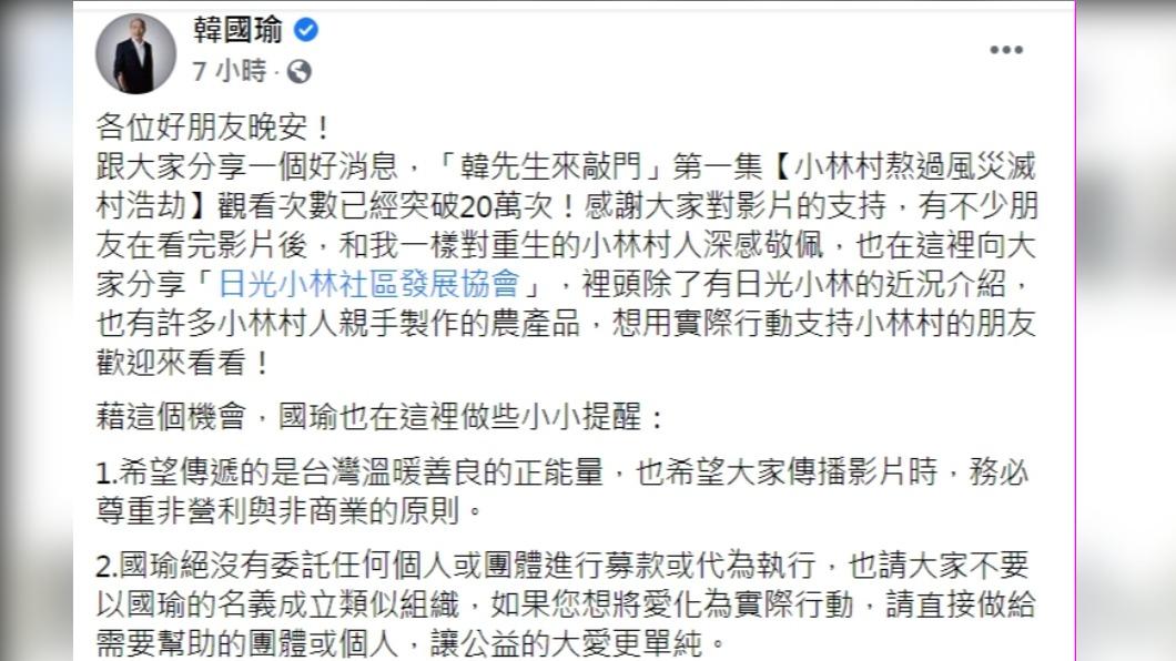 圖/韓國瑜 Facebook 韓國瑜臉書重申沒委託募款 擔心公益變調
