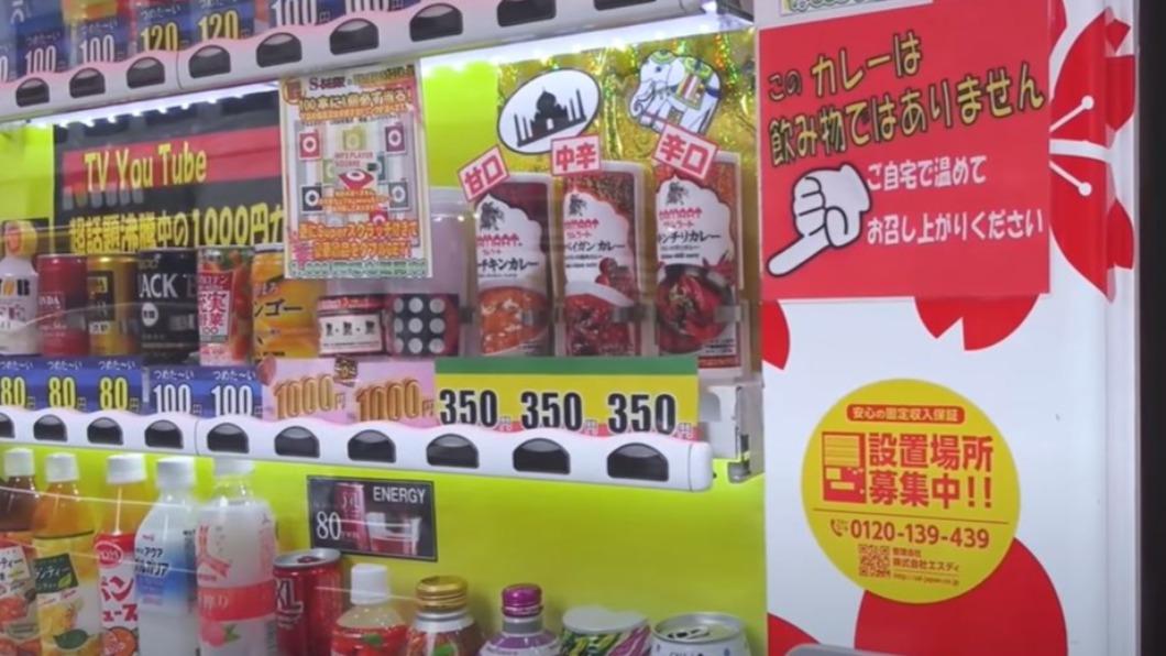 圖/翻攝自Ryuuu TV/學日文看日本YouTube 咖哩、刨冰都有買 饕客吃遍日「自動販賣機」
