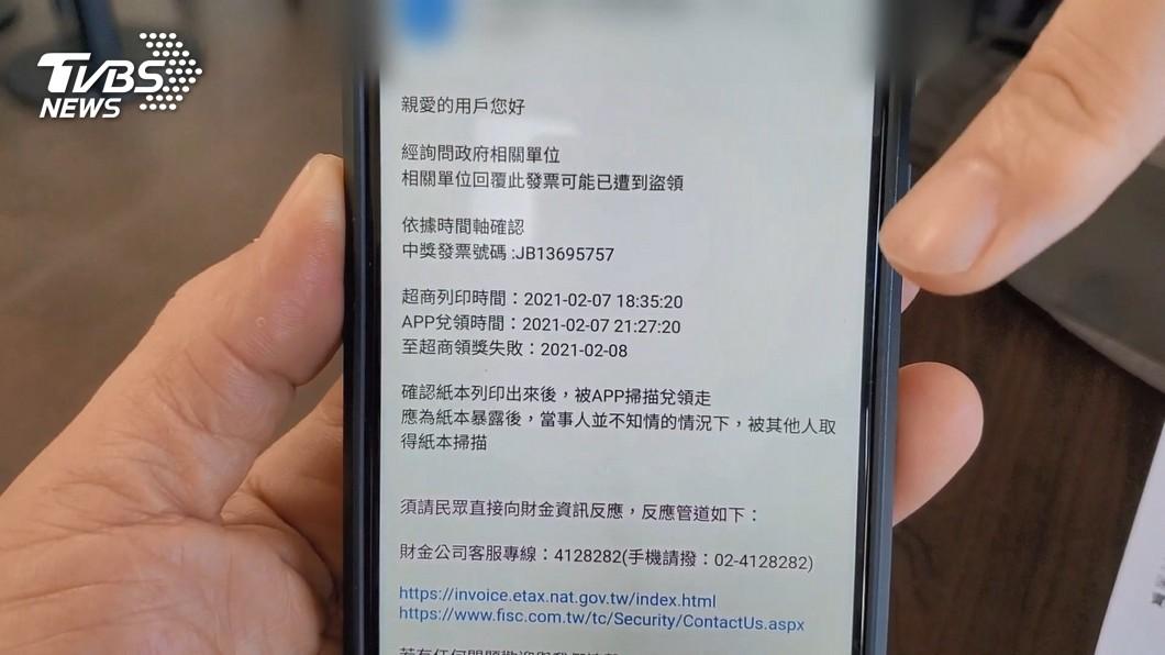圖/TVBS 我中獎啦! 民眾「發票」PO網5百元遭領走