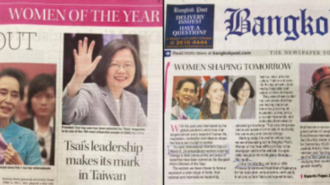 蔡英文登《曼谷郵報》 獲傑出女性