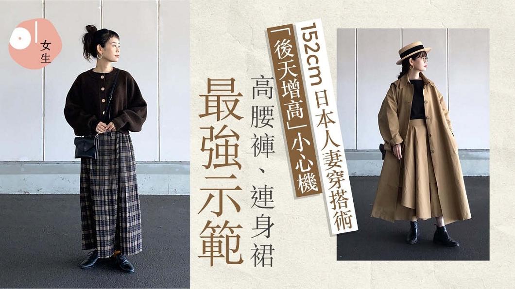 (圖/香港01) 嬌小人妻「增高顯瘦」3大穿搭重點 心機穿搭技巧藏缺陷
