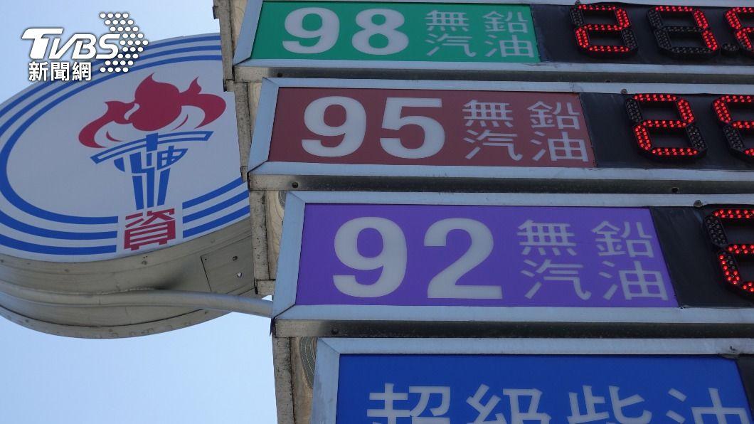 (圖/中央社) 中油吸收漲幅 汽柴油下週估持平或小漲0.1元