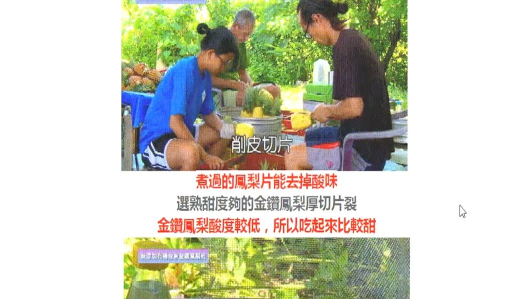 打著救救鳳梨農 竟是一頁式廣告盜照