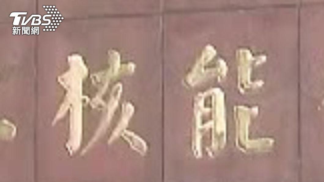 (圖/TVBS) 林伯豐:增氣減煤遇困難 政府應重新思考核電