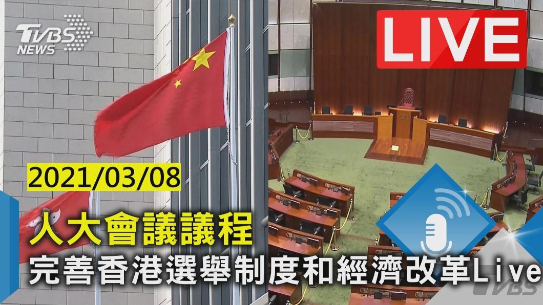 直播/人大會議議程 完善香港選舉制度和經濟改革│TVBS新聞網