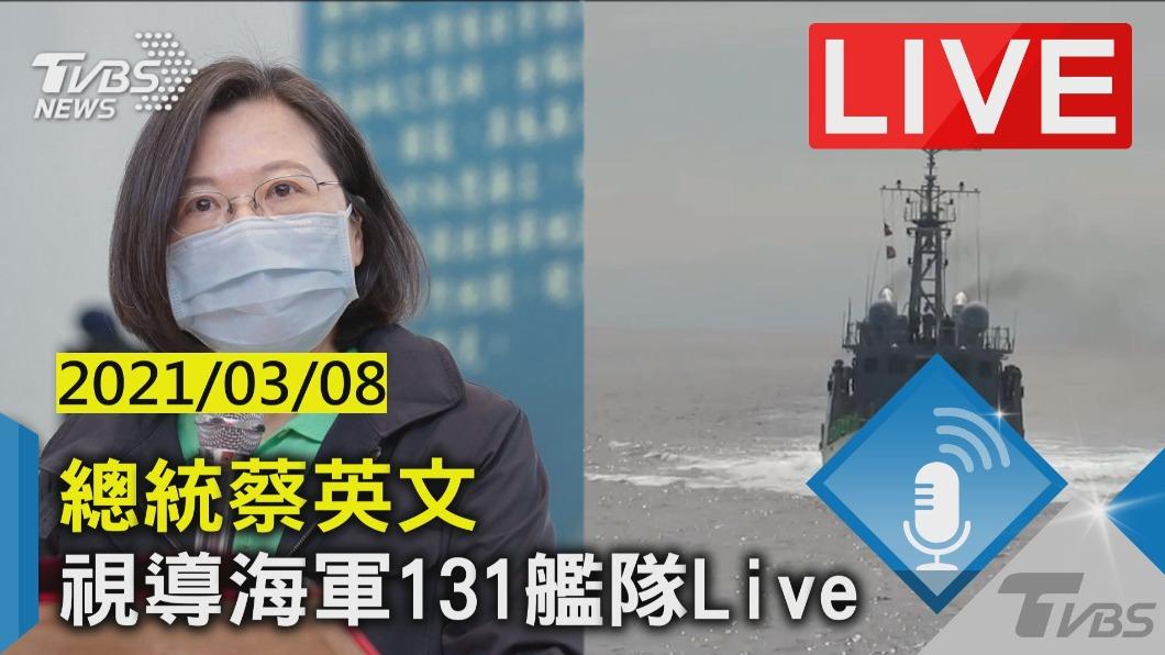 直播/總統蔡英文視導海軍131艦隊