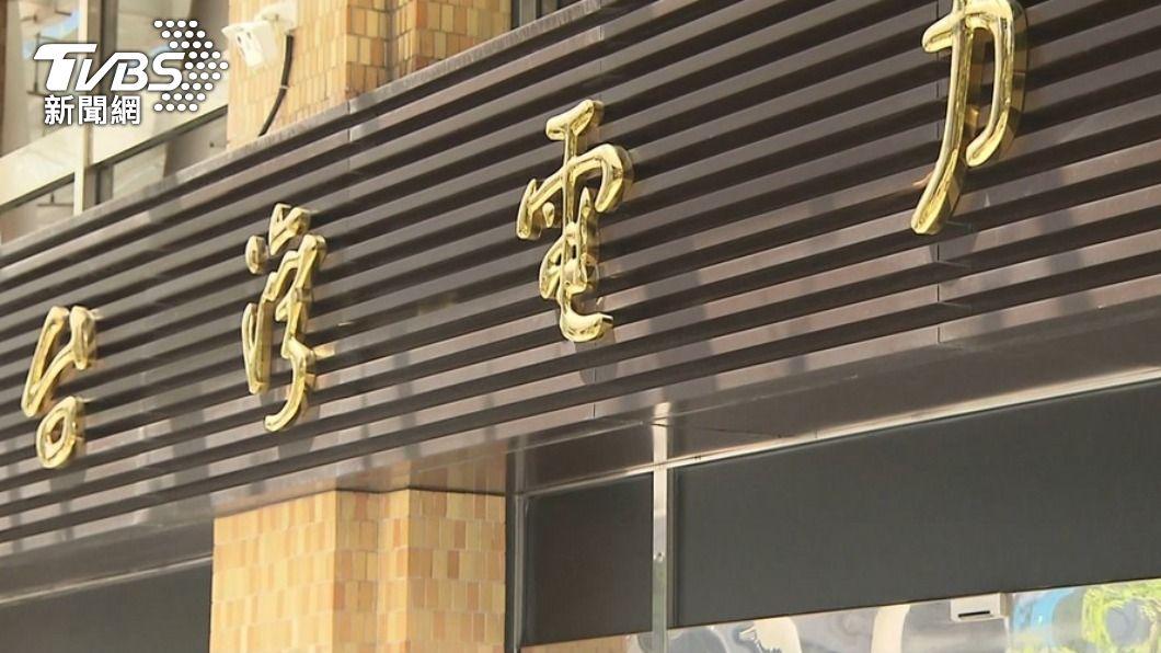 全台昨(13)日分區限電,台電表示將給予電價減免。(圖/TVBS) 台電匯流排故障致400萬戶限電 給予電價減免賠償