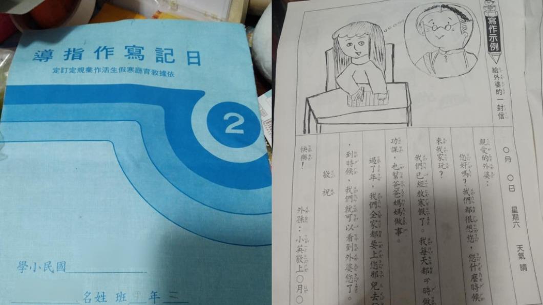 網友從阿嬤的遺物中意外找到30年前的寒假作業。(圖/翻攝自爆廢1公社) 94歲嬤突逝世 他翻遺物見「30年前作業」瞬間淚崩
