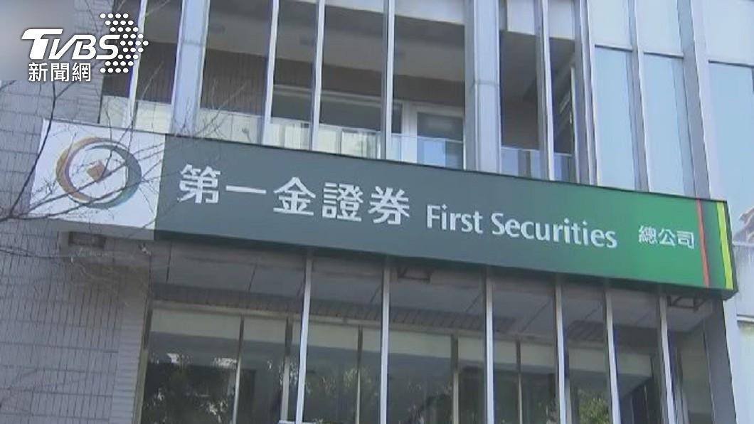 公股人事又地震 第一金證券董座、總經理請辭獲准