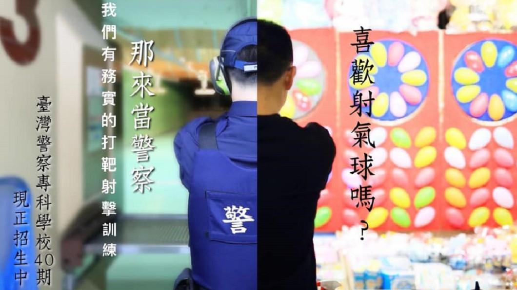警察專科學校40期招生廣告。(圖/翻攝自NPA 署長室臉書) 喜歡射氣球來當警察 警政署挨轟:頌揚暴力瘋了嗎!