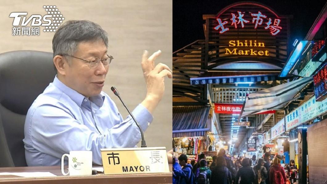柯文哲提出「北藝中心」開幕就能重振士林商圈。(合成圖/TVBS、shutterstock 達志影像) 如何拯救士林夜市? 柯文哲曝「最佳解方」拚翻身