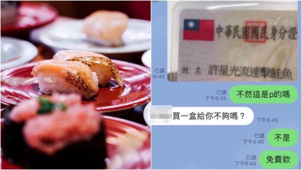 網爆有網友為吃壽司改名。(圖/shutterstock達志影像、翻攝自PTT) 回不去了!男改名鮭魚爽吃壽司 母驚:兒時已改2次