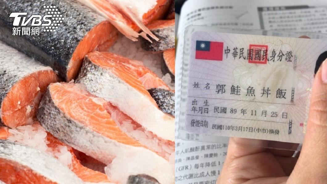 女大生為了吃免費鮭魚壽司改名。(合成圖/shutterstock 達志影像、TVBS) 全台65人改叫鮭魚! 「改名滿3次」解套方法曝